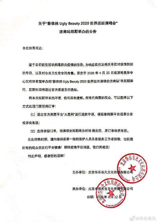 蔡依林演唱会济南站主办方发布延期举行公告