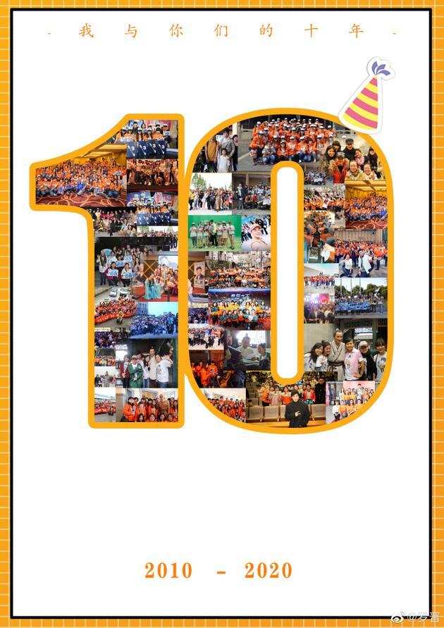 罗晋庆祝后援会成立十周年
