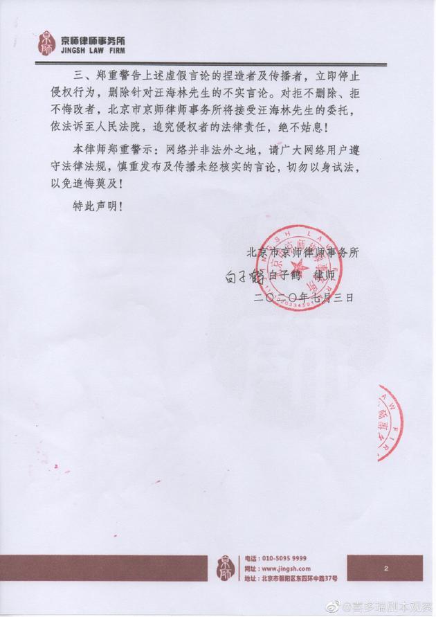 汪海林被造谣发律师函维权 要求传播者立即停止侵权行为