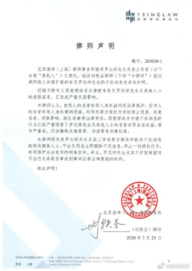 罗志祥方发律师声明 称不断有人恶意捏造虚假消息
