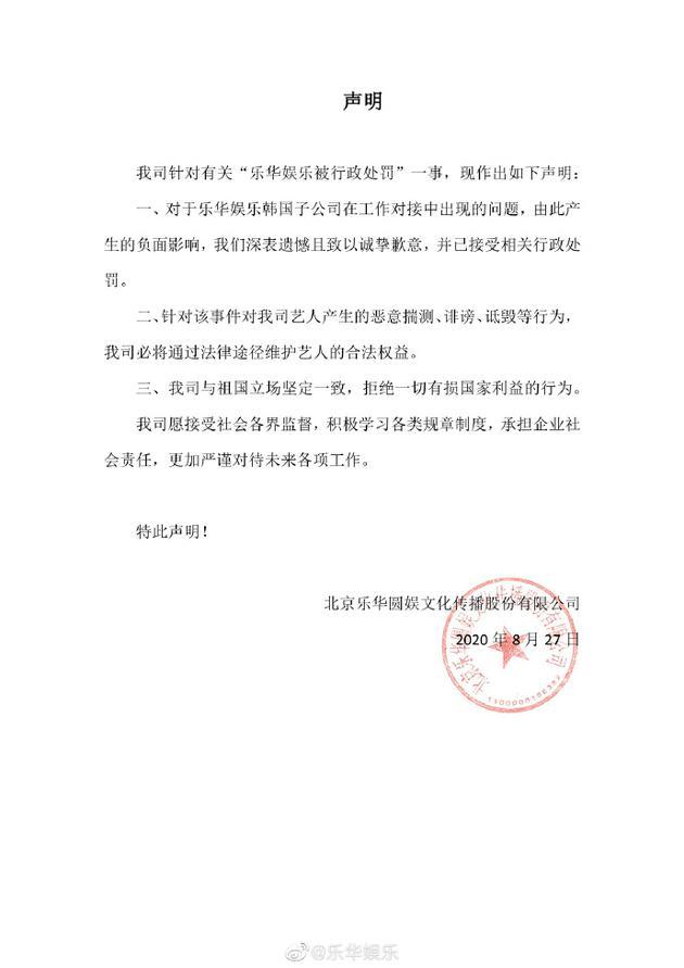 乐华娱乐回应被行政处罚 强调与祖国立场坚定一致