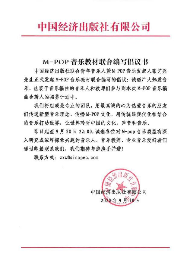 张艺兴发起M-POP音乐教材编写倡议:传递中国音乐