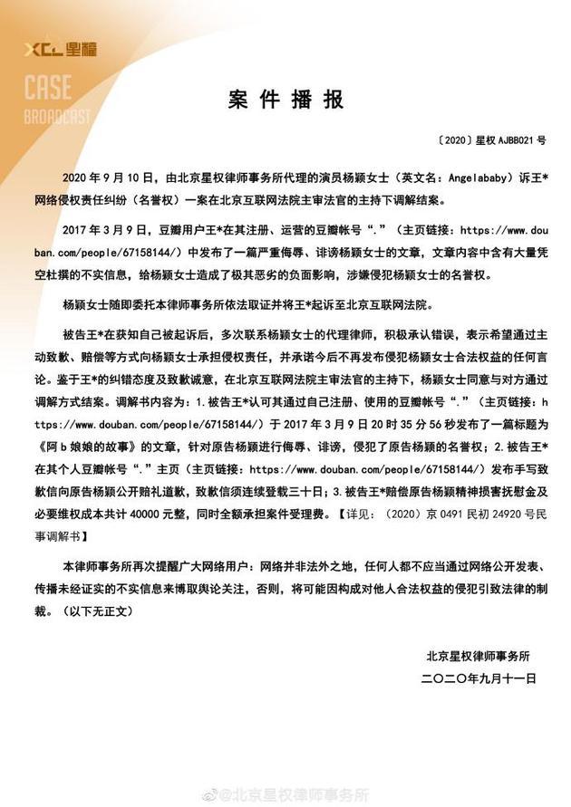Angelababy名誉权案胜诉 被告手写道歉信公开致歉