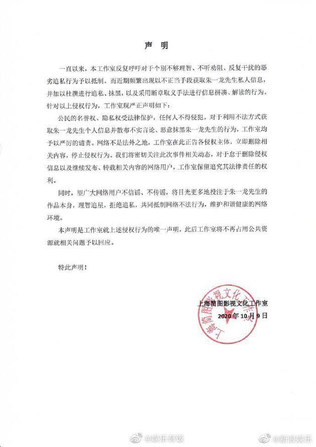 网曝朱一龙隐婚生子 工作室发声明谴责追私行为