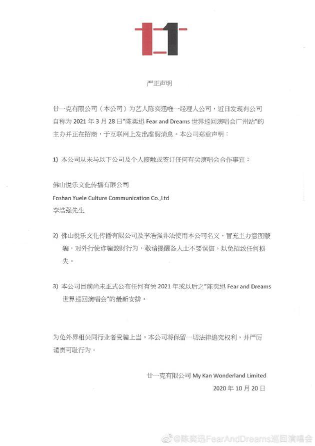 陈奕迅方发布声明:未公布任何演唱会最新安排