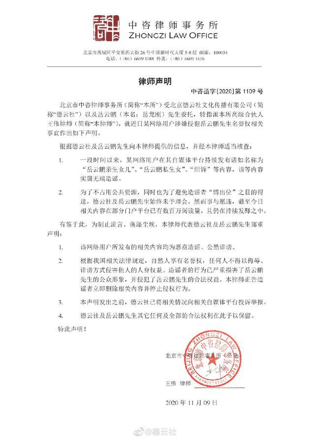 岳云鹏方发声明辟谣私生女传闻:实属无端造谣