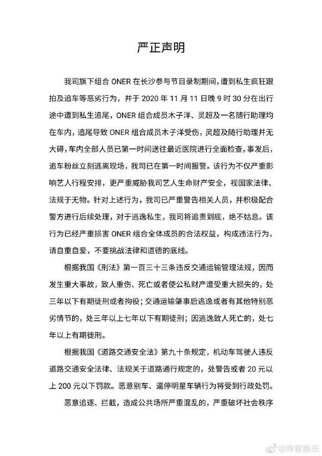 坤音娱乐回应木子洋受伤 称肇事私生已逃离现场
