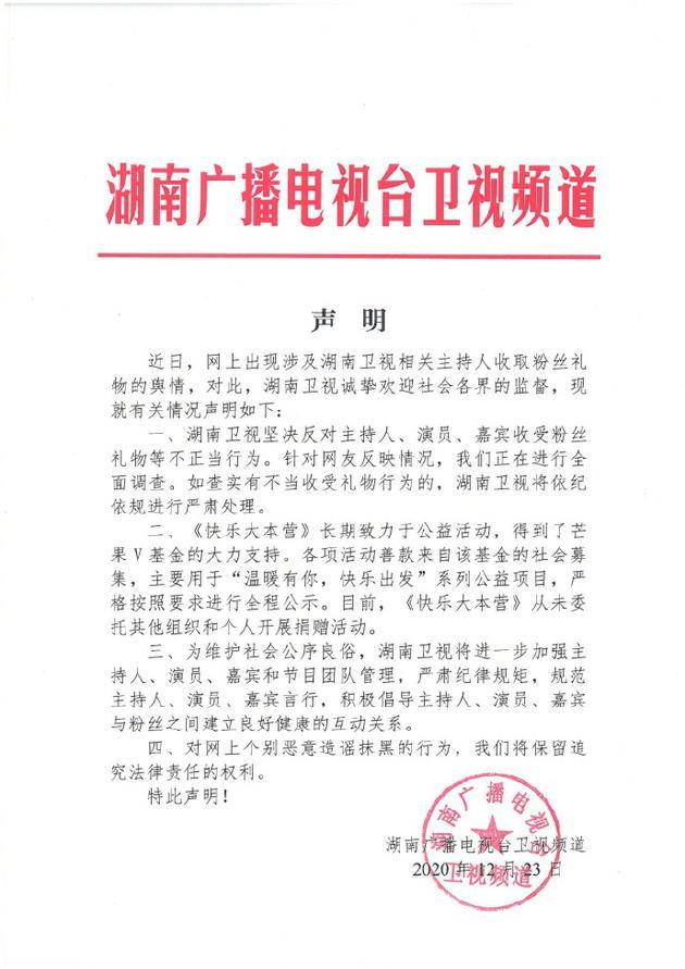 湖南卫视回应快乐家族收粉丝礼物:正在全面调查
