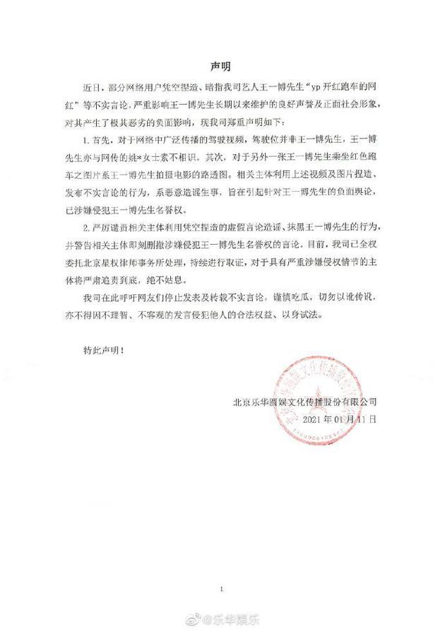 王一博方辟谣约会开红跑车网红 称已交律所取证