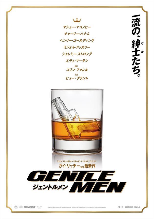 《绅士们》日版海报