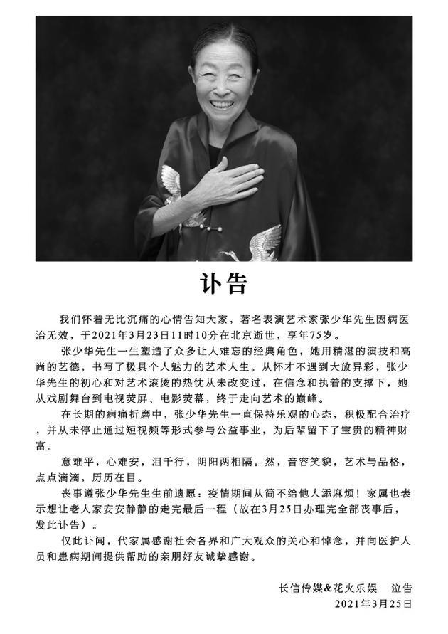 《娘道》导演郭靖宇发文悼念张少华:洒泪送别