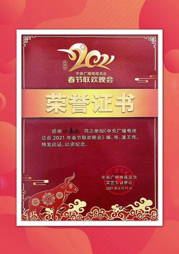 任嘉伦收到春晚荣誉证书 晒央广电视总台游客照