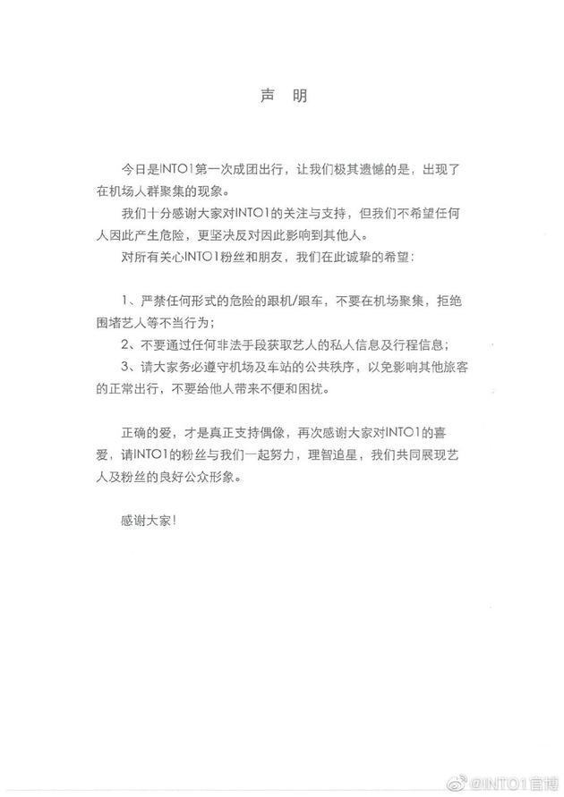 INTO1方发声明 严禁跟车跟机机场围堵等不当行为