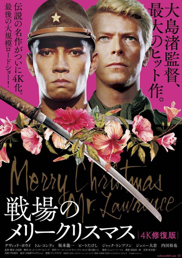 《战场上的快乐圣诞》