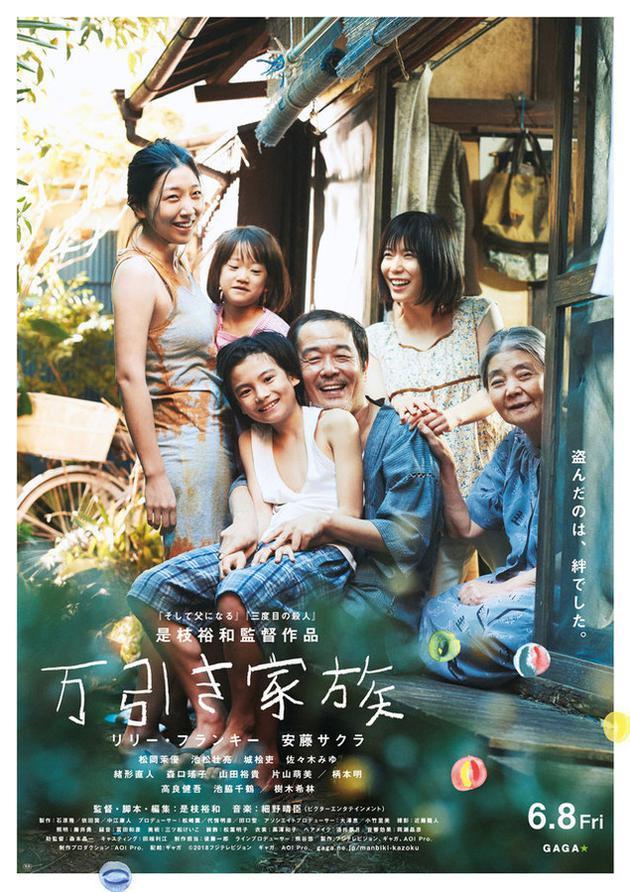 电影《幼偷家族》海报