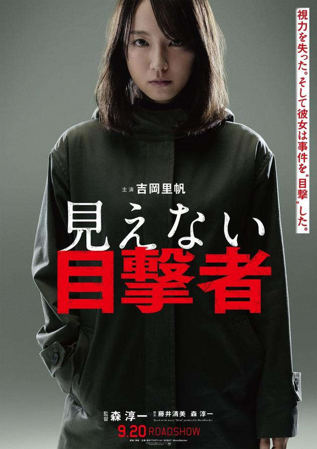 吉冈里帆主演悬疑片九月上映 挑战失明角色