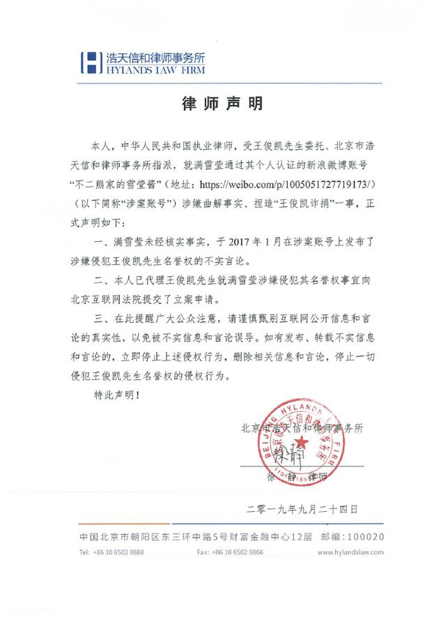 网曝王俊凯诈捐引热议 工作室发声明辟谣称已立案