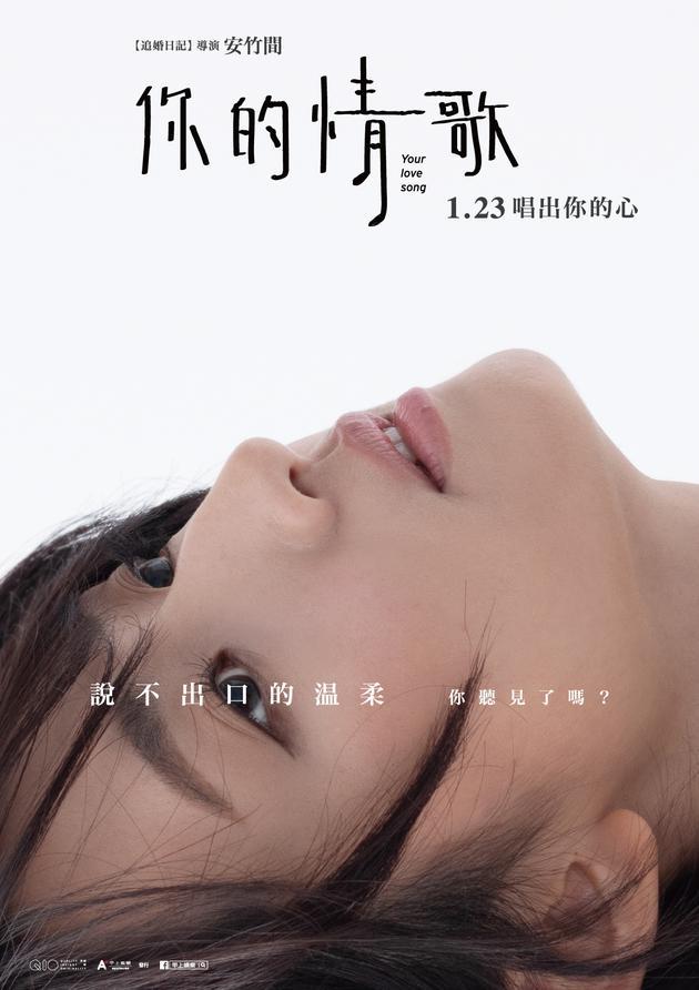 《你的情歌》明年春节在台上映