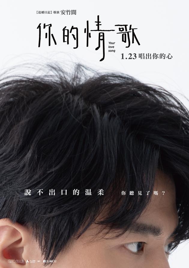 《你的情歌》发布前导海报