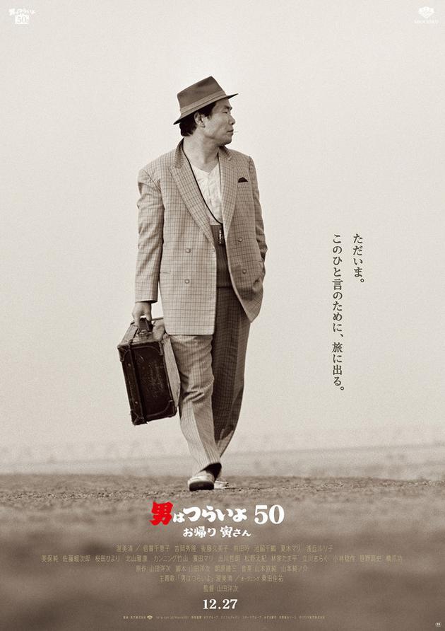 电影《寅次郎的故事:迎接归来》海报