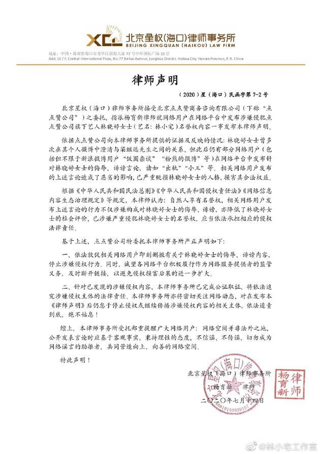 林小宅律师声明