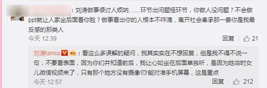 刘涛回复网友