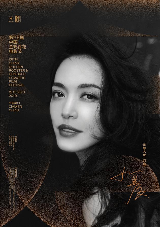金鸡百花电影节形象大使:姚晨