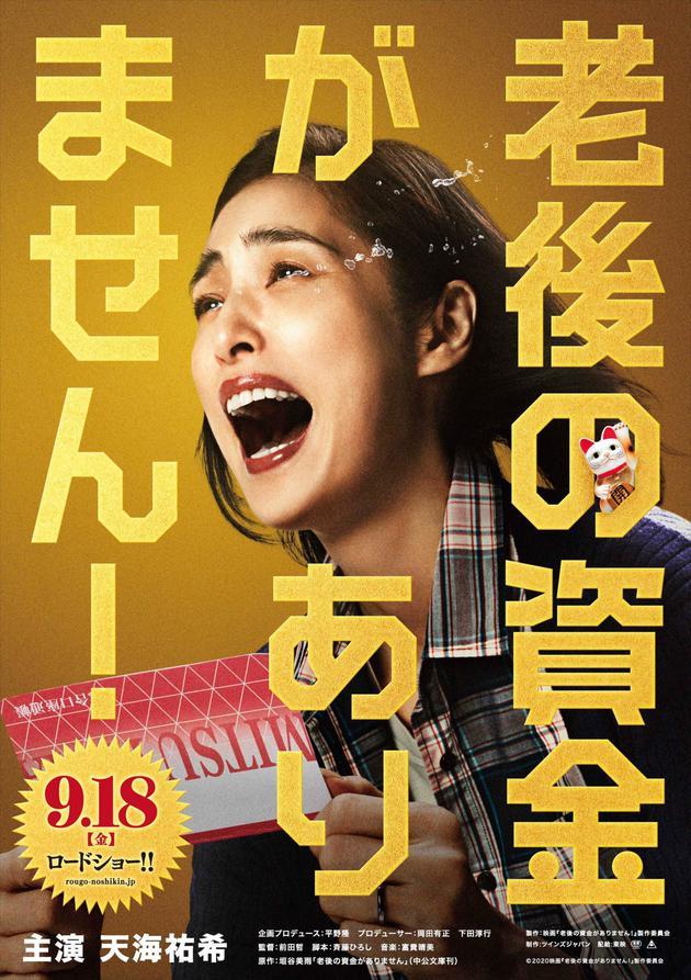 天海祐希主演电影《老后异国资金》公开海报