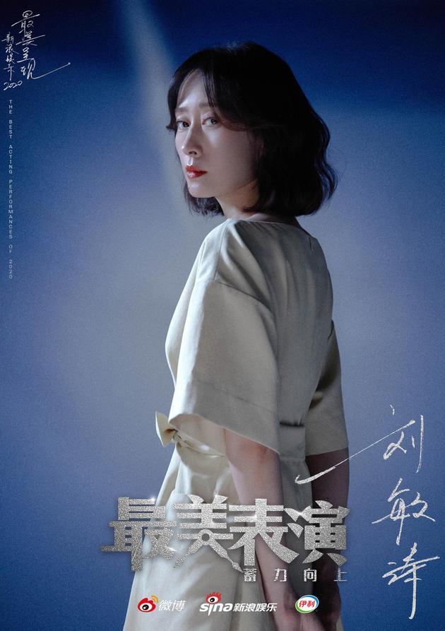 2020最美表演海报:尹正江疏影刘敏涛暗藏锋芒