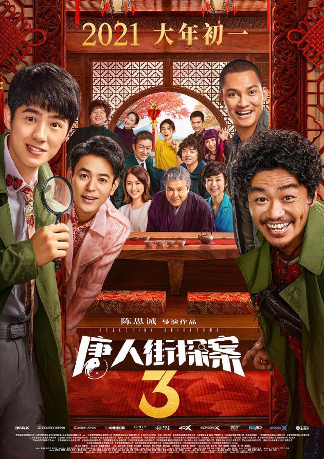 2021年春节档提前打响 5部电影定档大年初一