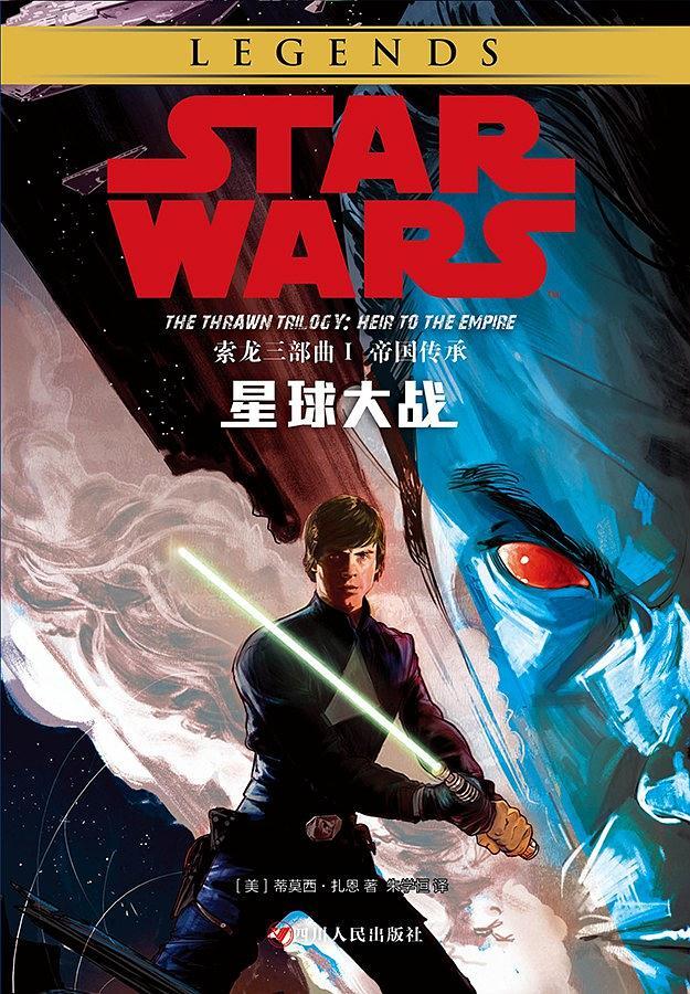 小说《索龙三部曲1》封面。