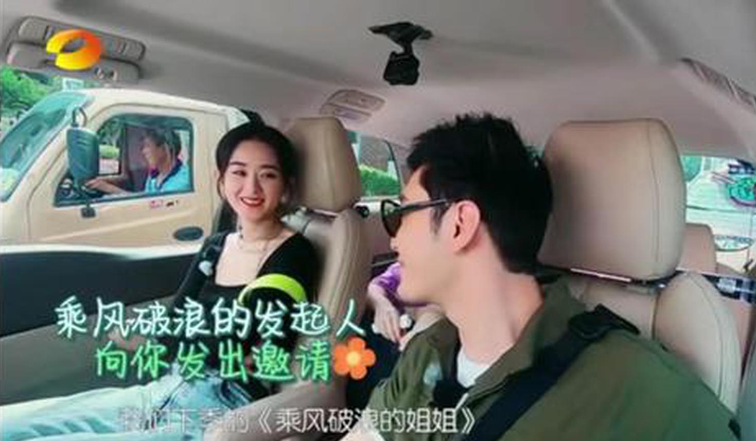 黄晓明邀请赵丽颖参加姐姐2:有我在,帮你托底