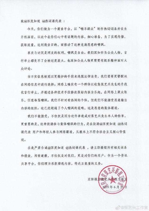 张艺兴工作室发文告诫某平台删黑词