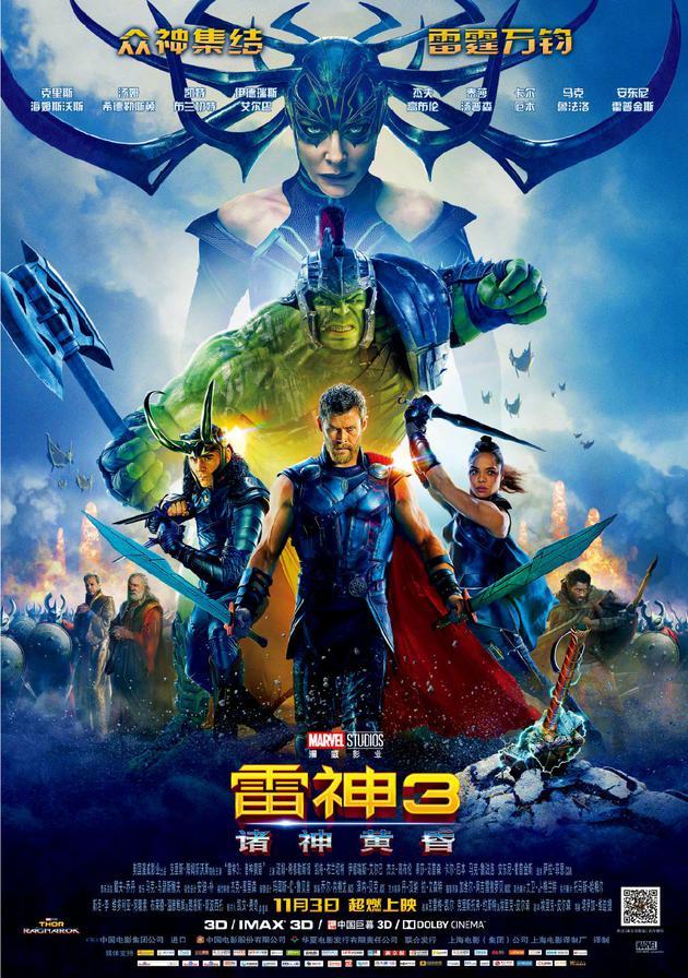 《雷神3》海报