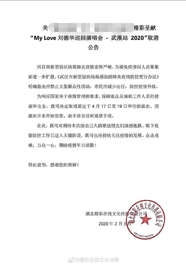 刘德华2020武汉站演唱会取消公告