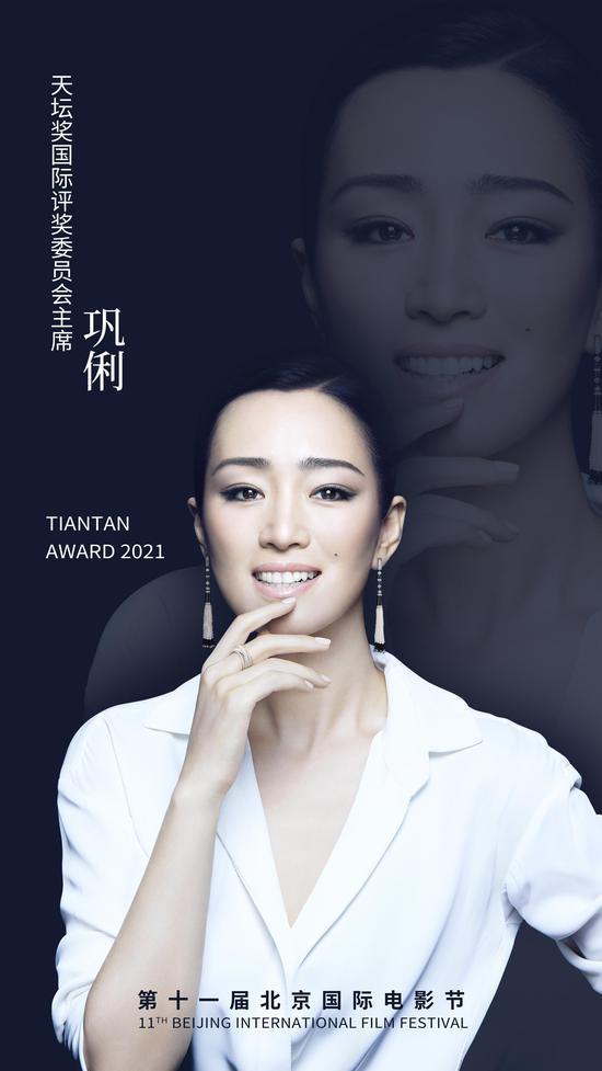 巩俐担任第11届北京电影节天坛奖评委会主席