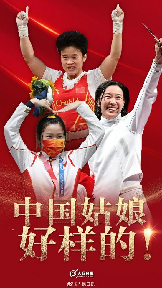 东京奥运会首日中国队勇夺三枚金牌