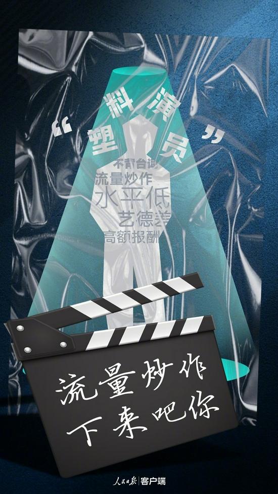 """人民日报发文:甘当""""塑料演员""""迟早会凉凉"""