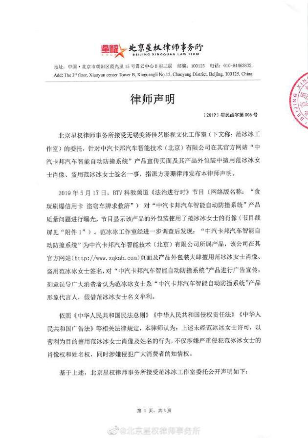 范冰冰名义遭冒用牟利 工作室委托律师发声明维权