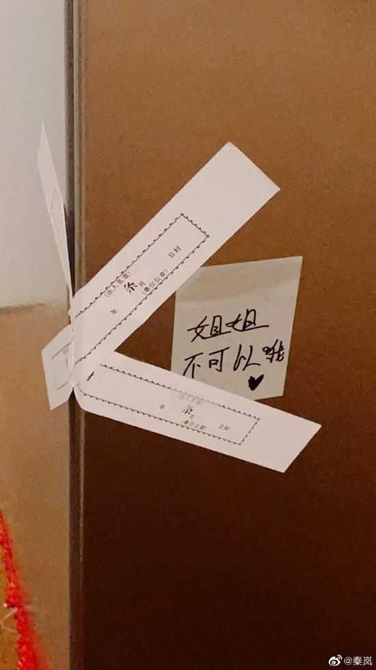 女艺人需要自律!秦岚冰箱被工作人员贴封条