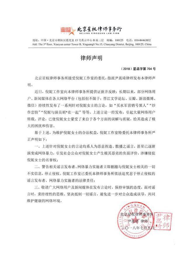 倪妮工作室发声明回应不实信息:坚决抵制谣言