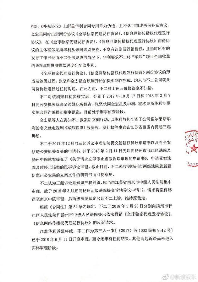 吴秀波公司回应商业纠纷
