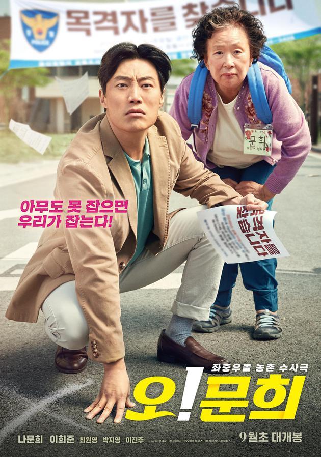韩影票房:《信条》蝉联冠军 喜剧《文姬》受欢迎