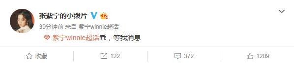 张紫宁官方资讯站发文