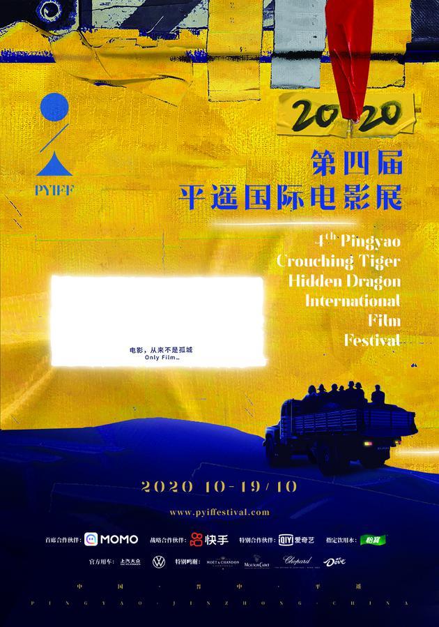 第四届平遥电影展发片单 众多优质华语片将亮相