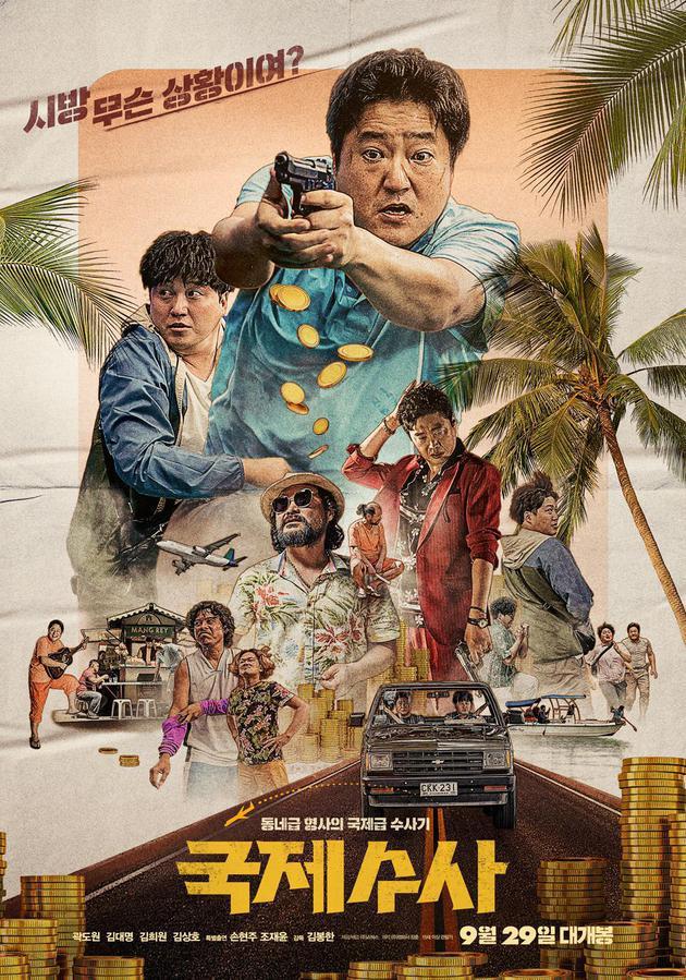 韩影票房:《担保》夺冠 《国际搜查》等扎堆上映
