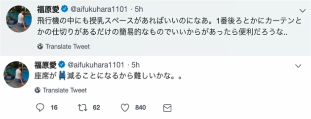 福原爱社交媒体发文