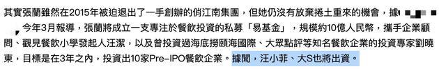 大S婆婆张兰欲成立10亿基金会 儿子儿媳也将出资