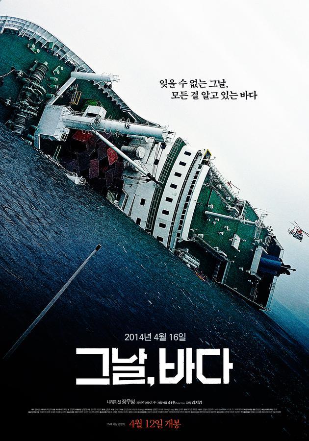 还原世越号事件为主题的纪录片《那天,大海》