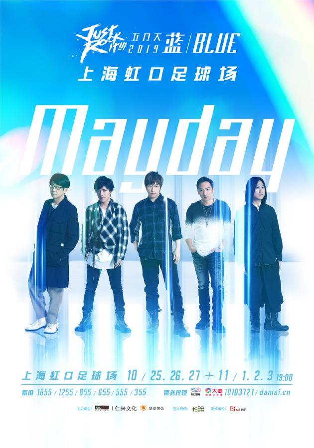 五月天Mayday 2019 Just Rock It!!! 蓝 | BLUE-上海站
